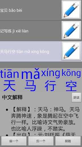 玩免費教育APP|下載汉字记写练(语音词典版) app不用錢|硬是要APP
