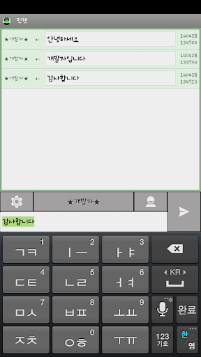 MinChat