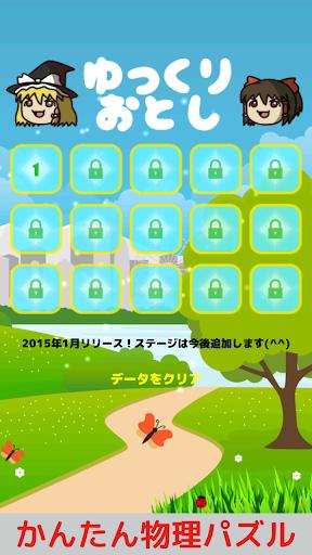 ゆっくり落とし〜ゆっくりと遊ぶ物理系パズルゲーム〜