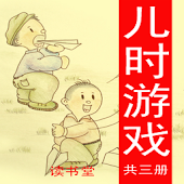 儿时游戏3书(Childhood game 3 Books)