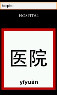 Learn 500 Chinese Characters- screenshot thumbnail
