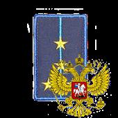 Справочник военнослужащего