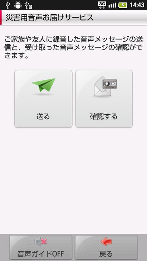 災害用キット- スクリーンショット