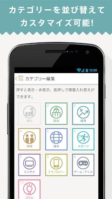 mixiニュース - みんなの意見が集まるニュースアプリのおすすめ画像5