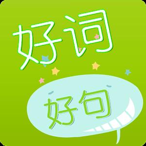 好詞好句 書籍 App LOGO-APP試玩