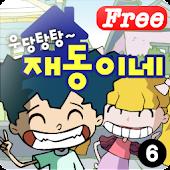 [무료]우당탕탕 재동이네6