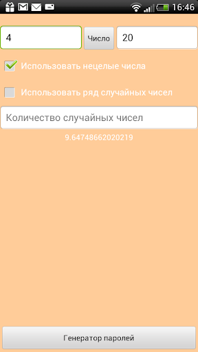 【免費工具App】Генератор случайных чисел-APP點子