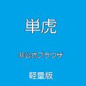 単虎非公式ブラウザ(軽量版) icon