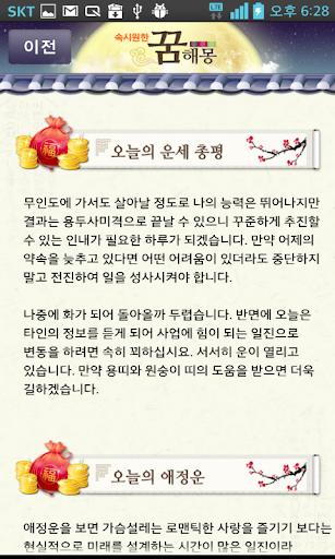 【免費娛樂App】꿈해몽 무료운세-APP點子