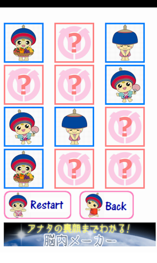 【免費家庭片App】Kururin Game for kids-APP點子