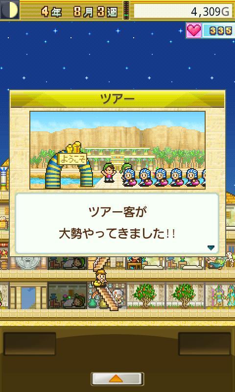 【体験版】発掘ピラミッド王国 Lite screenshot #8