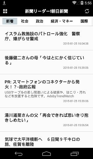 新聞リーダ 朝日新聞