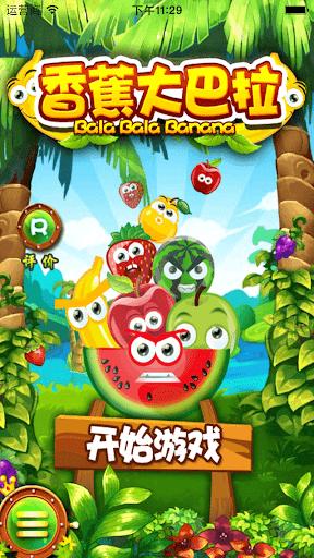 玩益智App|香蕉大巴拉免費|APP試玩