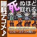 無料デコメ♪おもしろ絵文字デコメやワンピースデコメ有り☆ logo