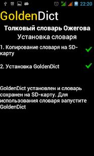 толковый словарь на андроид скачать