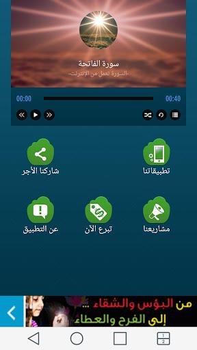 القرآن الكريم بصوت علي جابر