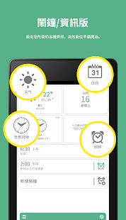早安工具 (鬧鐘+天氣+新聞+行程+日曆+相框