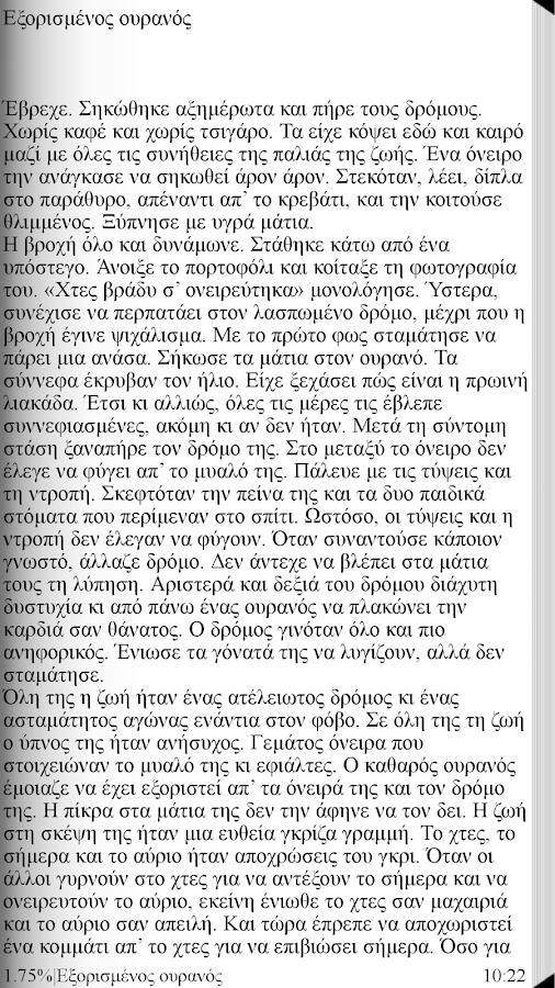 Αναχώρηση, Νίκος Σουβατζής - screenshot