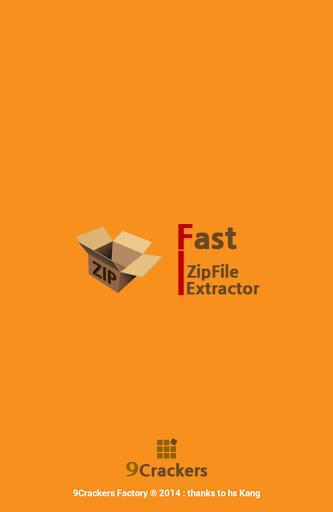 速い 圧縮ファイル 解凍(自動