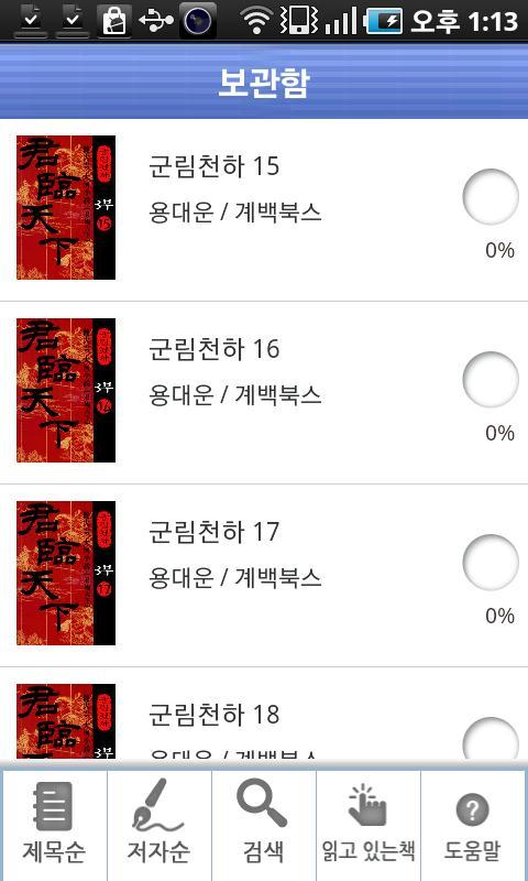 군림천하 3부 - 군림의 꿈(16-23권) - screenshot