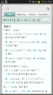 DioDict 4 JPN-KOR Dictionary- screenshot thumbnail