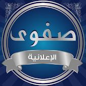 Safwa