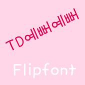 TDSopretty™ Korean Flipfont