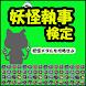妖怪執事検定 for 妖怪ウォッチ