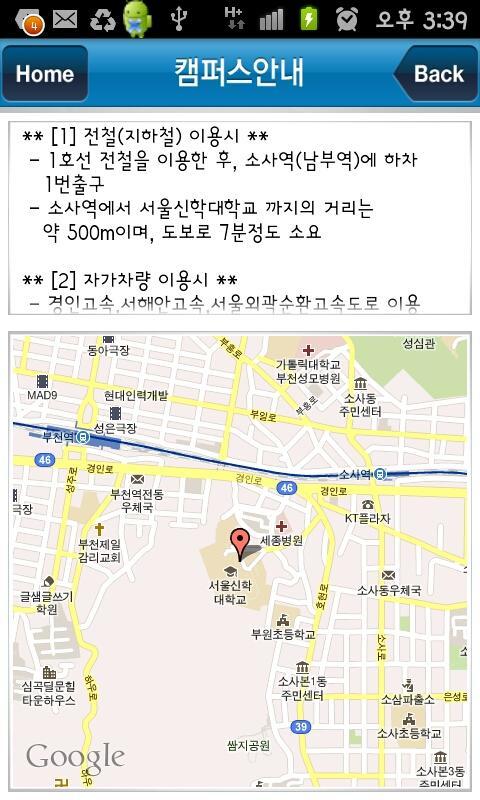 서울신학대학교 - screenshot