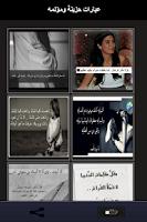 Screenshot of عبارات حزينة و مؤلمه