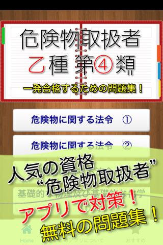 危険物取扱者 乙種4類 問題集!無料の資格勉強アプリ!
