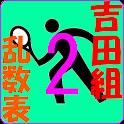 吉田組テニスダブルス対戦組み合わせ乱数表2ndパッケージ icon