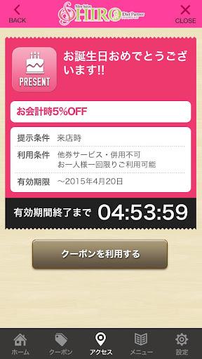 玩生活App|福井市 耳つぼダイエット スリムサロン「HIRO」免費|APP試玩