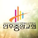 인후중앙교회 logo