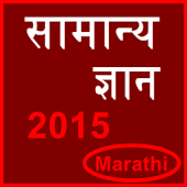 gk in marathi 2015
