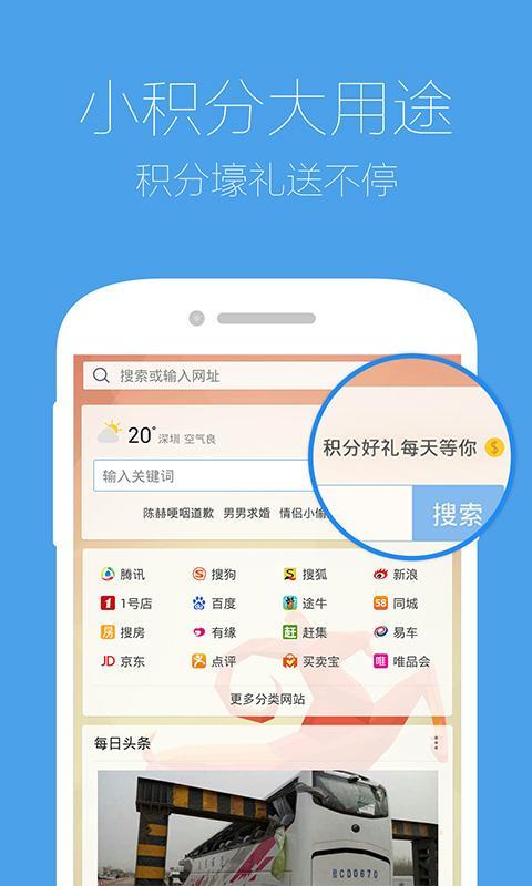 QQ浏览器——微信热文 - screenshot