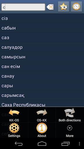 Kazakh Ossetic Dictionary