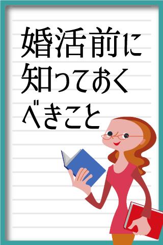 婚活・恋活NOTE:真剣な結婚相手 恋人探しのためのアプリ