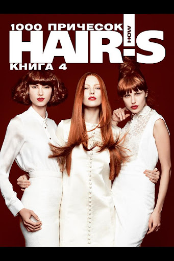 Hair's How - Style Books Rus