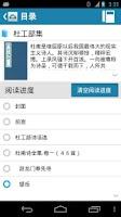 Screenshot of 唐诗宋词大合集