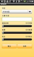Screenshot of 金匙物業
