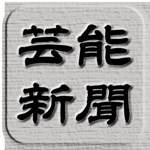 新聞App|エンタメ・芸能ニュース LOGO-3C達人阿輝的APP