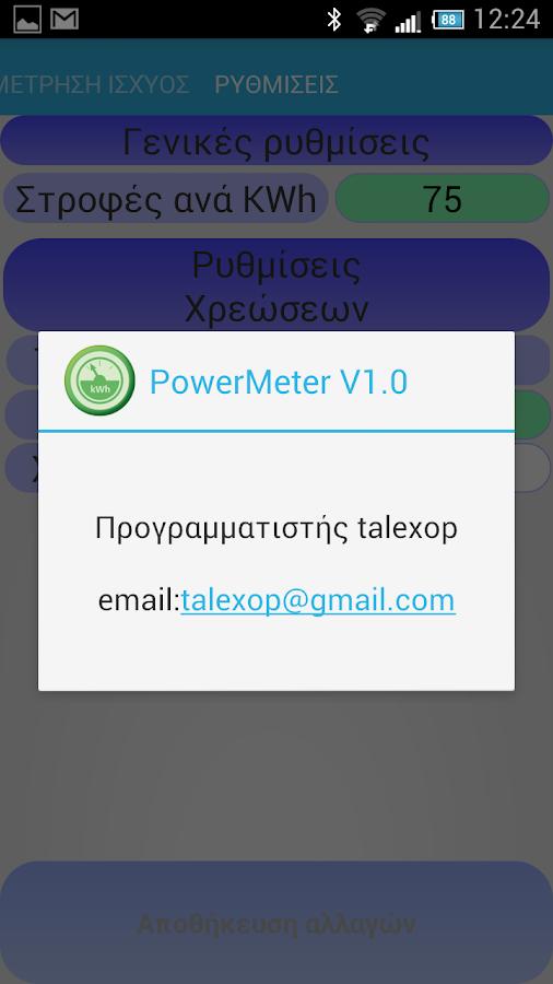 Μετρητής Ισχύος - screenshot