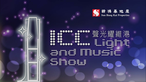 ICC 聲光耀維港 Light and Music Show