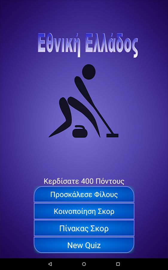 ΕΘΝΙΚΗ ΕΛΛΑΔΟΣ Tv Quiz - screenshot