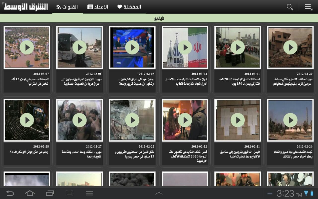 Asharq Al-Awsat (AR Tablet) - screenshot