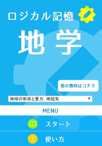 【免費教育App】ロジカル記憶 地学 無料の勉強アプリ-APP點子