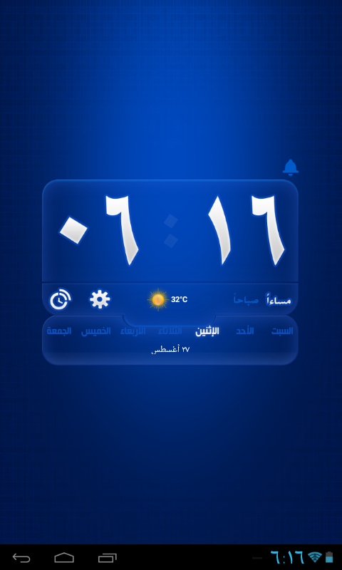 Arabic Speaking Clock- screenshot