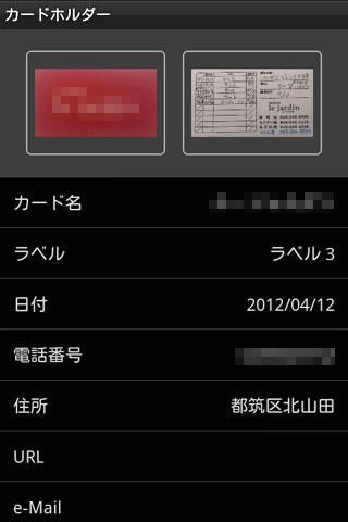 Card Holder - screenshot