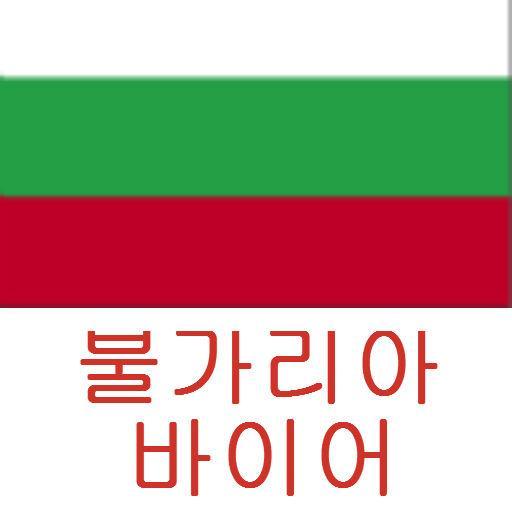 불가리아 바이어정보(New) 書籍 App LOGO-APP試玩